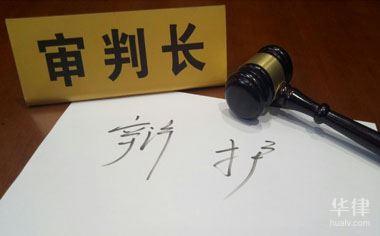 当事人已认罪想要翻供辩解不成功会加刑吗?_翻供-菏泽刑事律师电话免费咨询