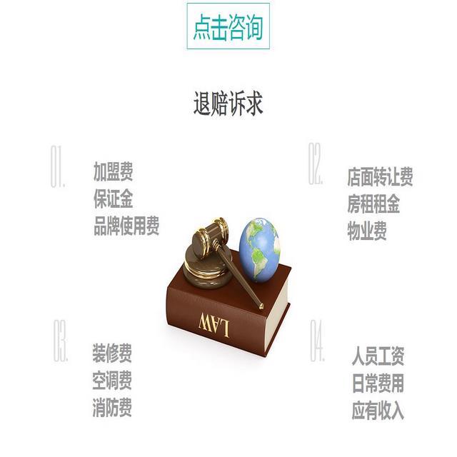 永顺县酒店美容加盟起诉法律法规,特许经营律师公司_慈善-菏泽刑事律师电话免费咨询