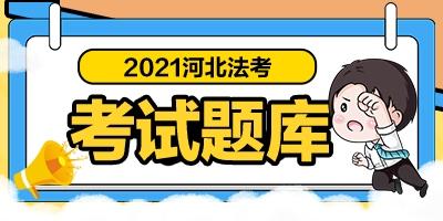 2021司法考试题库/备考资料