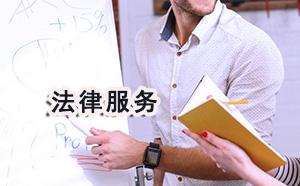芜湖地区涉外财产纠纷律师委托咨询欢迎咨询
