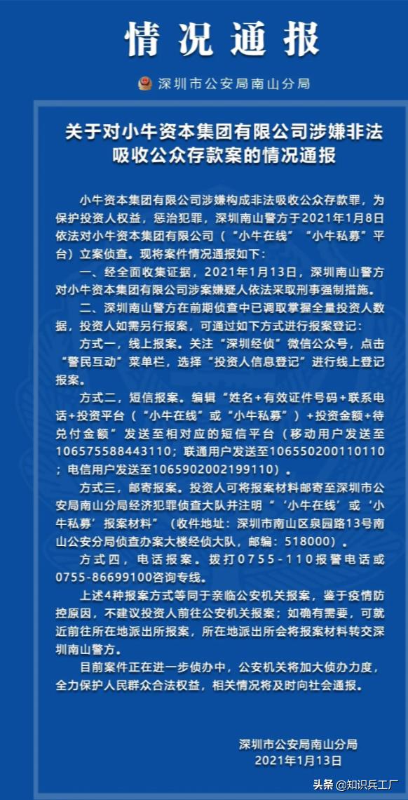 小牛分期多少钱立案(小牛分期利息合法吗)-菏泽刑事律师电话免费咨询