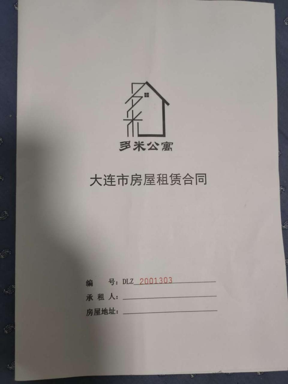 租客疑似遭遇霸王条款:提前退房押金不退,还要收转租费?