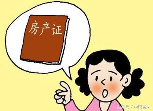 房产证上只写老婆名字有风险吗(婚后买房怎样才不算共同财产)-菏泽刑事律师电话免费咨询
