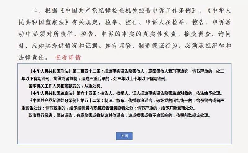诬告陷害罪处罚标准(诬告陷害罪案例及分析)-菏泽刑事律师电话免费咨询