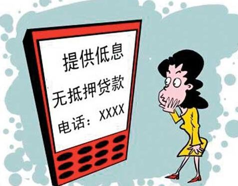 无抵押无担保个人贷款如何办理(民间借贷一般去哪里找)-菏泽刑事律师电话免费咨询