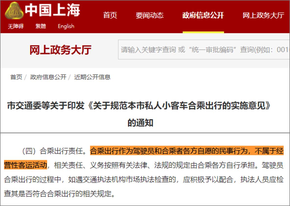 顺风车何以获众多城市鼓励?上海交通委:顺风车不属于经营性客运