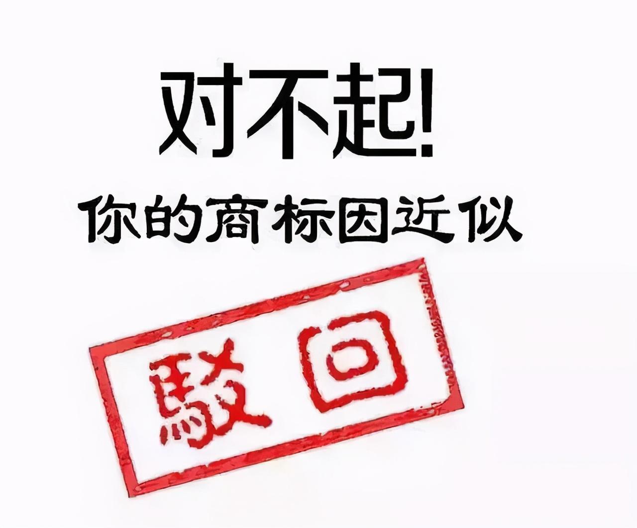 商标权多少钱可以办理(怎么知道商标有没有被注册过)-菏泽刑事律师电话免费咨询