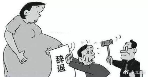 女员工试用期内怀孕遭辞退,人社局:严重违法
