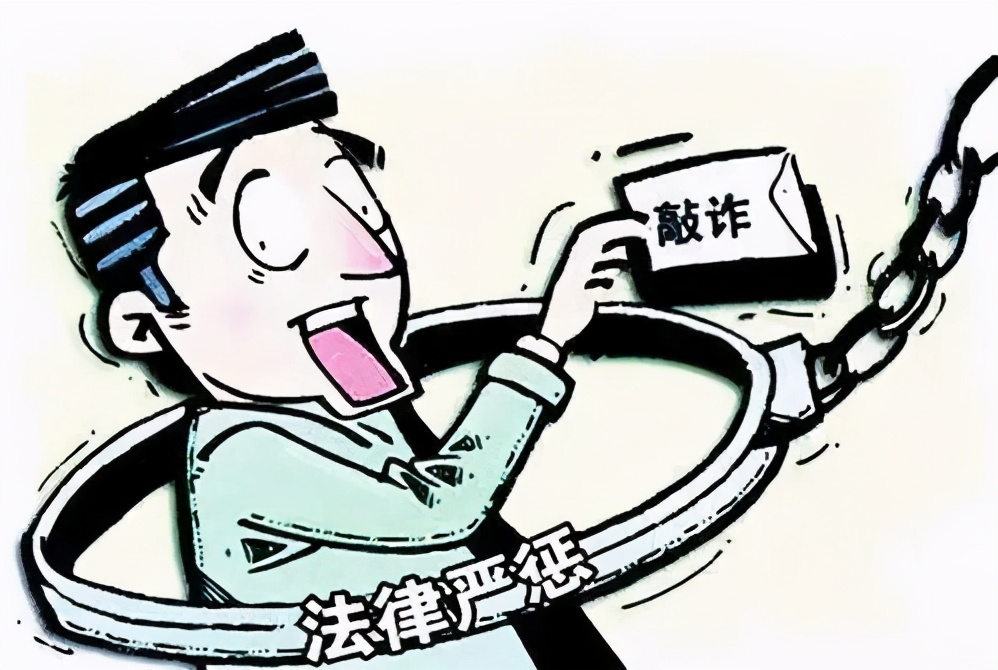敲诈勒索的人怕什么(敲诈未遂立案标准八种)-菏泽刑事律师电话免费咨询