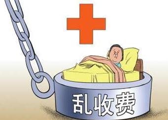 医院乱收费找哪个部门投诉?医院乱收费怎么处罚?