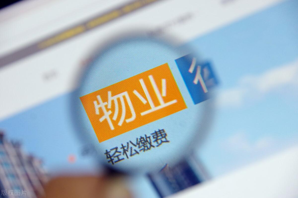 2021物业法全文(物业管理方面的法律法规有哪些)-菏泽刑事律师电话免费咨询