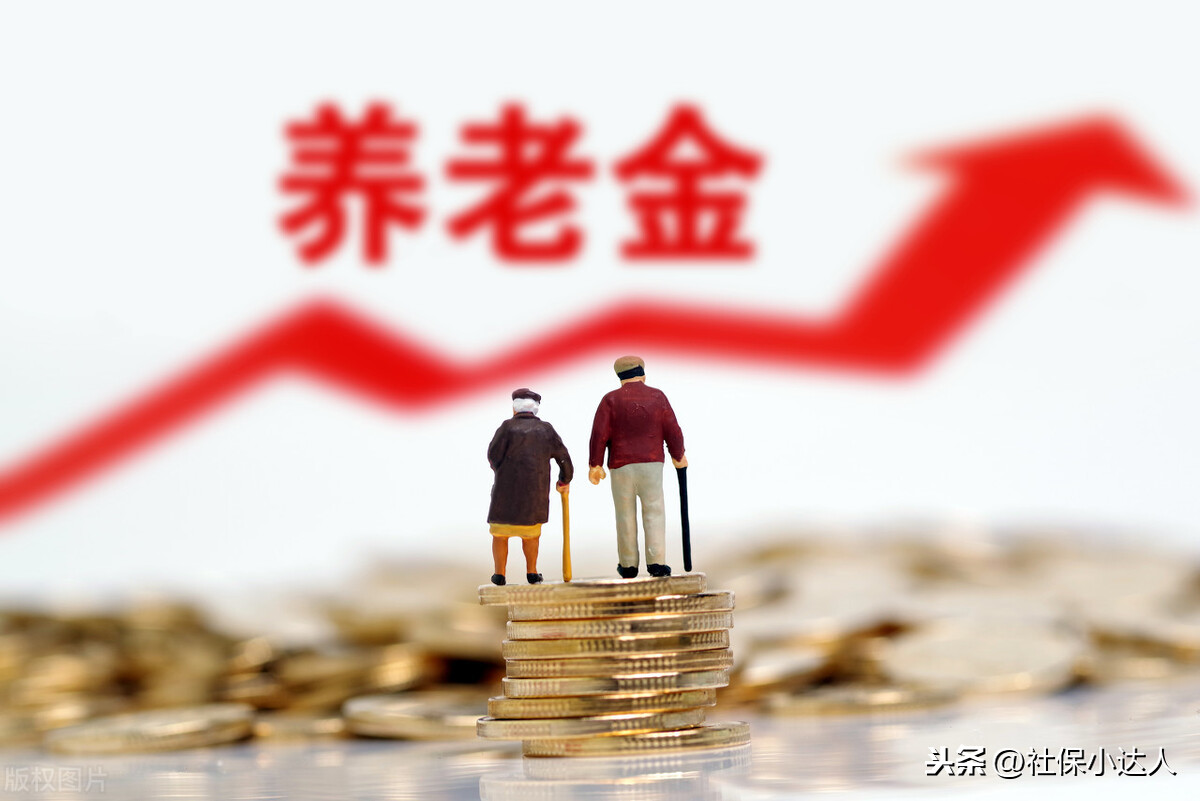 今年企业退休人员,会按怎样的流程增长养老金,会增长多少钱?