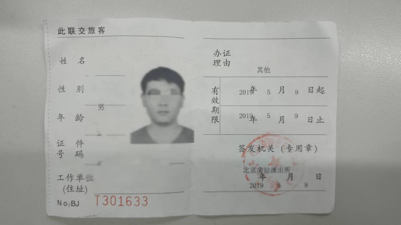 乘火车办临时身份证无需再拍照 记者体验过程不到一分钟