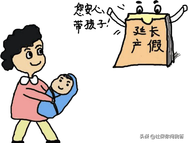 剖腹产的产假是多少天?期间有生育津贴领吗?