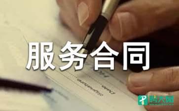 关于服务合同合集8篇