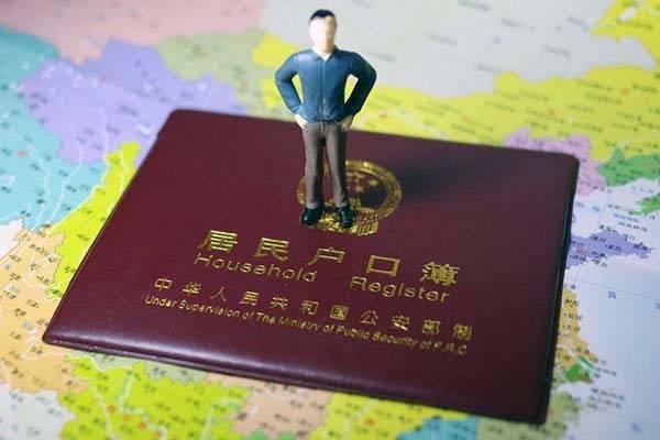 转户口的流程及材料(转户口需要哪些证件)-菏泽刑事律师电话免费咨询