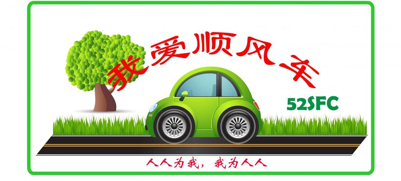 2021上海顺风车合法吗(上海顺风车处罚新规)-菏泽刑事律师电话免费咨询