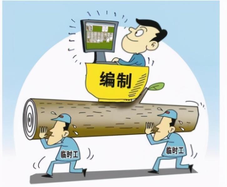 劳动合同制是编制吗(事业单位企业编制和合同工)-菏泽刑事律师电话免费咨询