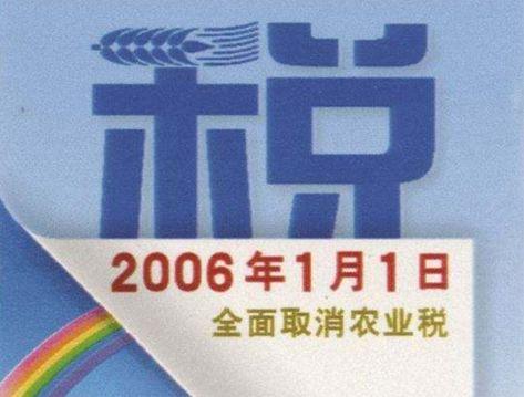 2005年取消农业税,当时农民是什么反应?