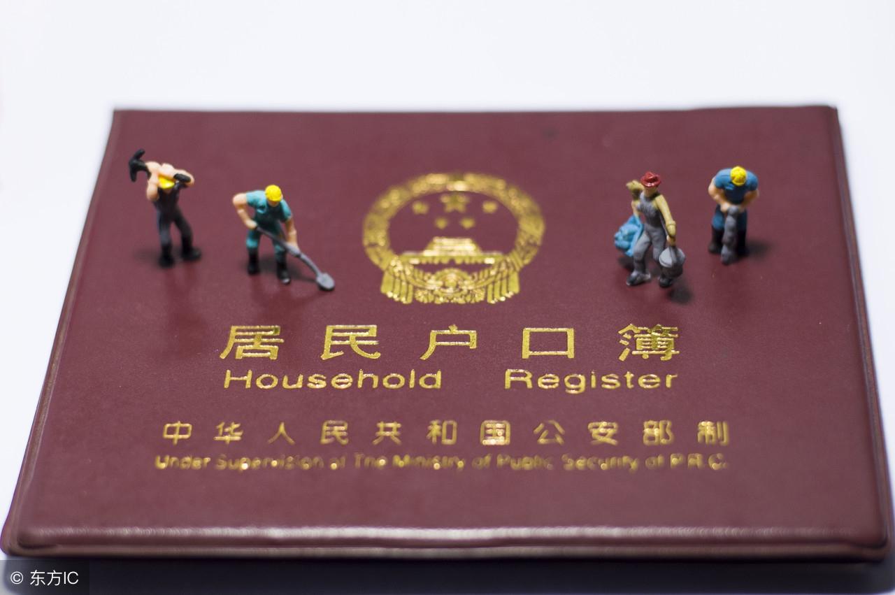 离婚后户口怎么迁出来(2021离婚迁户口需要什么手续)-菏泽刑事律师电话免费咨询