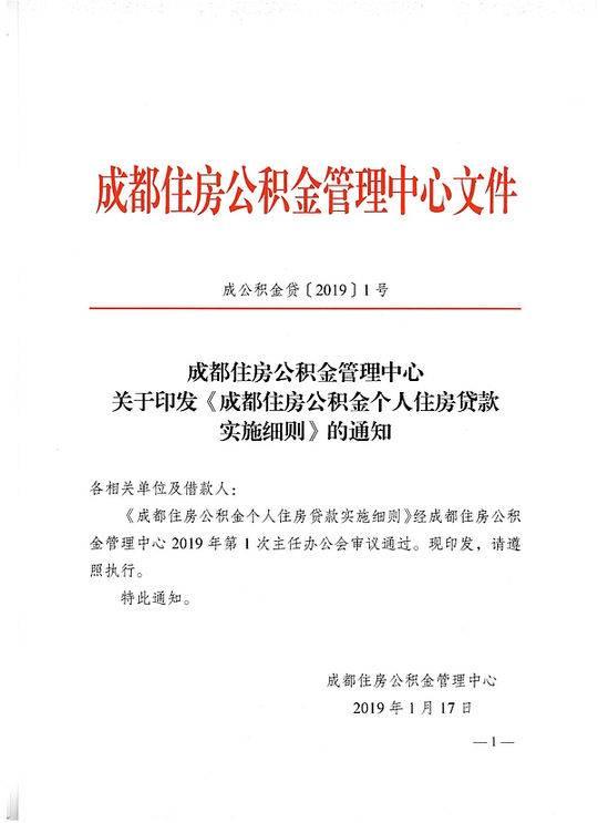 2021最新成都公积金贷款利率(成都住房公积金贷款怎么贷)-菏泽刑事律师电话免费咨询