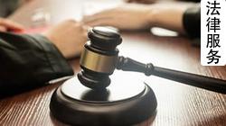 江西萍乡市刑事辩护律师查询,有经验的挪用公款罪辩护律师在线_追诉-菏泽刑事律师电话免费咨询