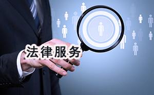 青岛地区房屋买卖纠纷律师费用多少