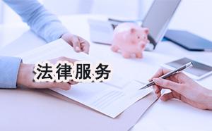 西乡塘区刑事律师委托步骤