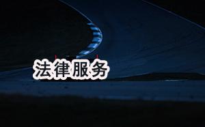 大竹县刑事律师费用