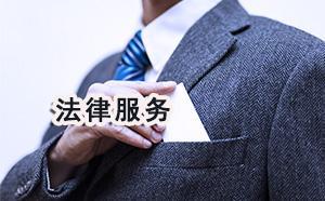 清远周边再审申诉律师费用多少专业推荐_律师-菏泽刑事律师电话免费咨询
