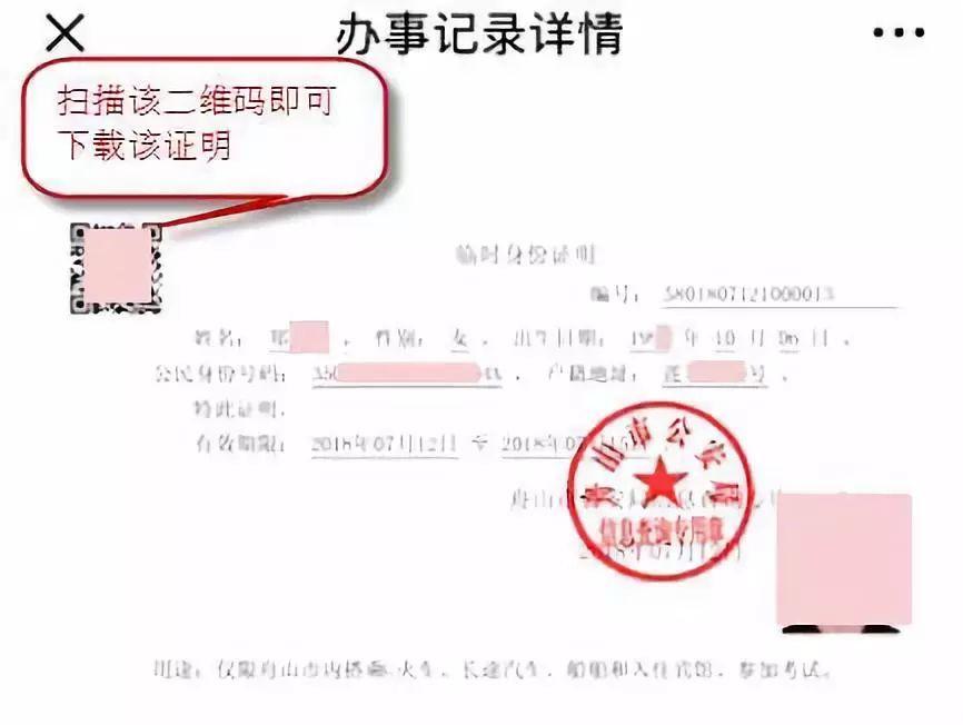 临时身份证明怎么办理(临时身份证明和临时身份证的区别)-菏泽刑事律师电话免费咨询