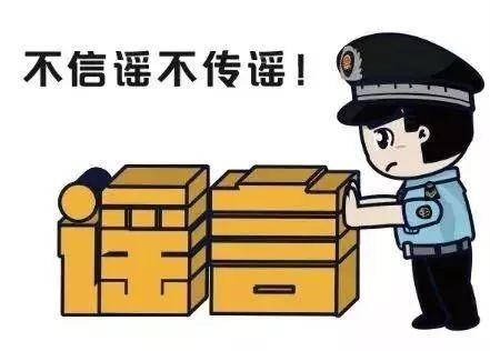 网警提示:利用信息网络造谣传谣,须承担法律责任