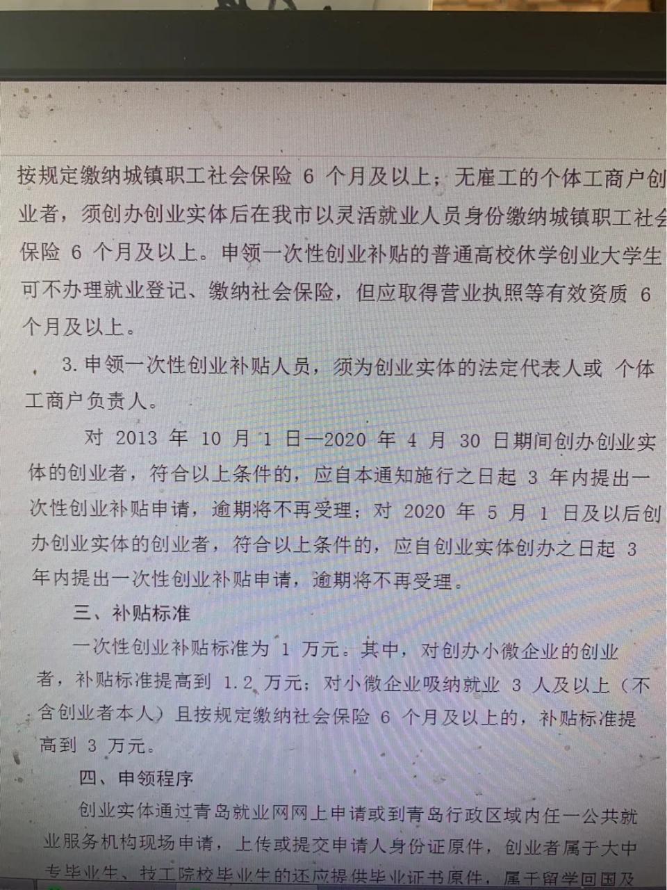2021创业补贴新政策(申请创业基金需要什么条件)-菏泽刑事律师电话免费咨询
