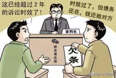朋友借钱不还,过期2年就要不回来?律师提醒:《民法典》有新规