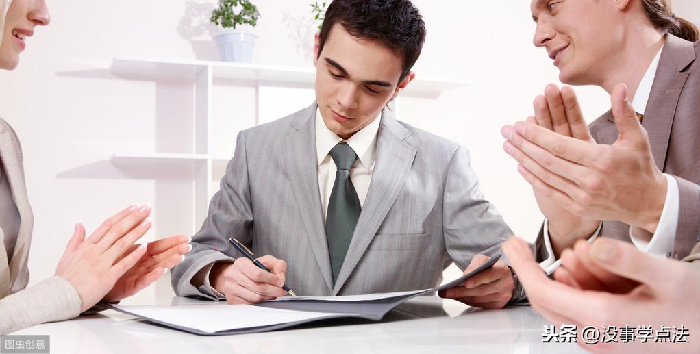 手把手教你签订协议要注意哪些风险