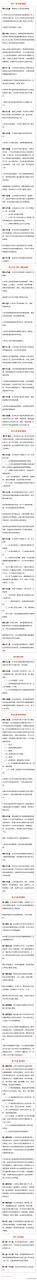 2021公务员提前退休新政策(公务员请长期病假技巧)-菏泽刑事律师电话免费咨询