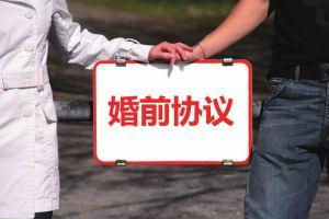 婚前协议怎么写才有法律效力?(内附范本)