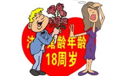 18岁可以登记结婚?2019年婚姻法是这样规定的!