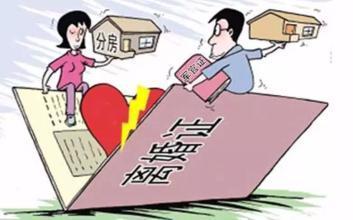 离婚财产如何分割(新婚姻法2021)-菏泽刑事律师电话免费咨询