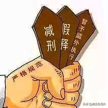 减刑假释最新规定(监狱刑期年限减刑对照表)-菏泽刑事律师电话免费咨询