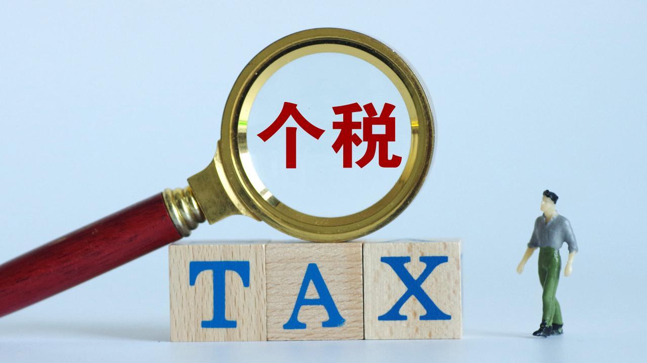 新个税法通过!起征点每月5000元 10月1日起实施
