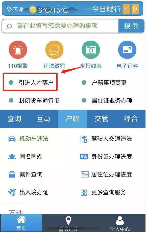 """2021落户""""条件""""都在这!成为""""新天津人""""有哪些方式?"""