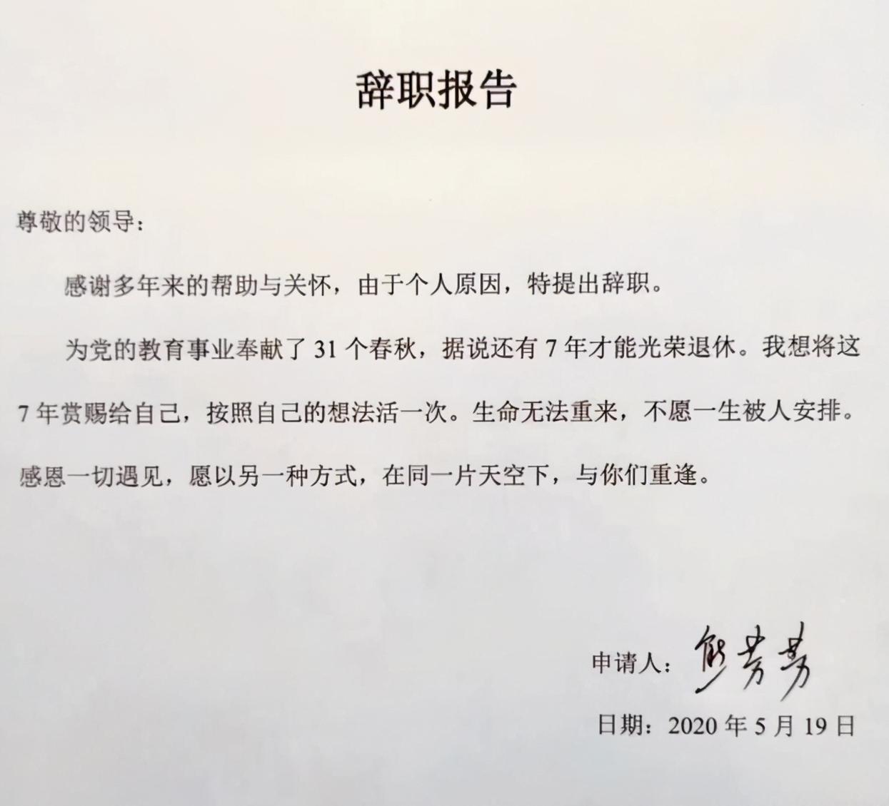 事业单位辞职最新规定(事业编不满服务期想走)-菏泽刑事律师电话免费咨询