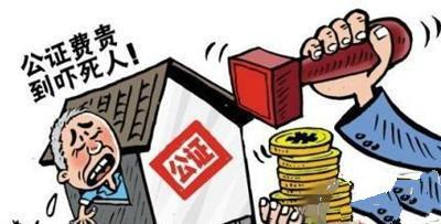 房屋继承过户继承税费