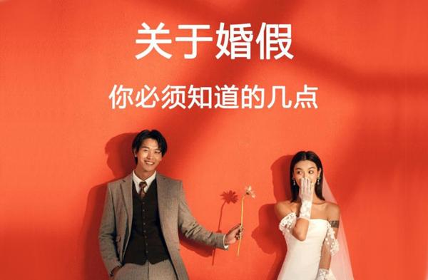 北京婚假是多少天(北京婚假2021最新政策)-菏泽刑事律师电话免费咨询