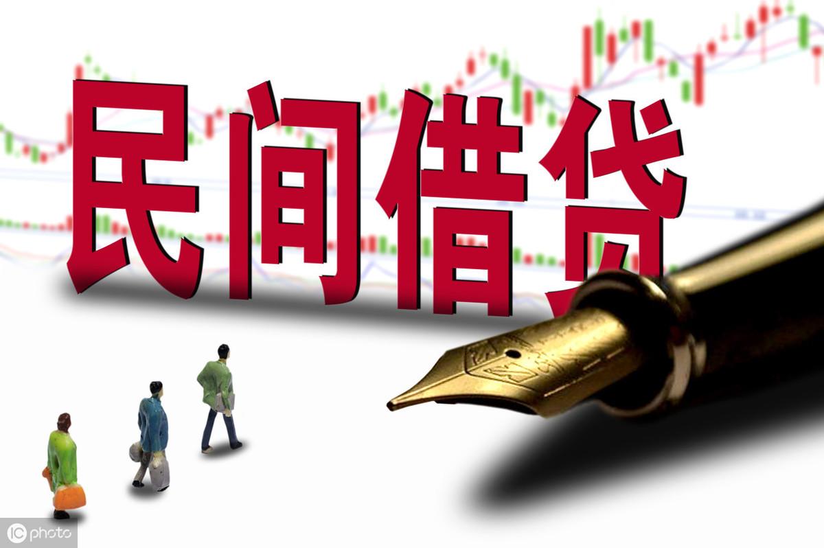 民间借贷合法利息多少才合适?超过了这个利率不合法