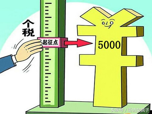 个税起征点上调到5000,月薪一万每月要缴纳多少?