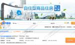 北京自住房今起申购:申请网站/申请条件/楼盘价格/首付多少