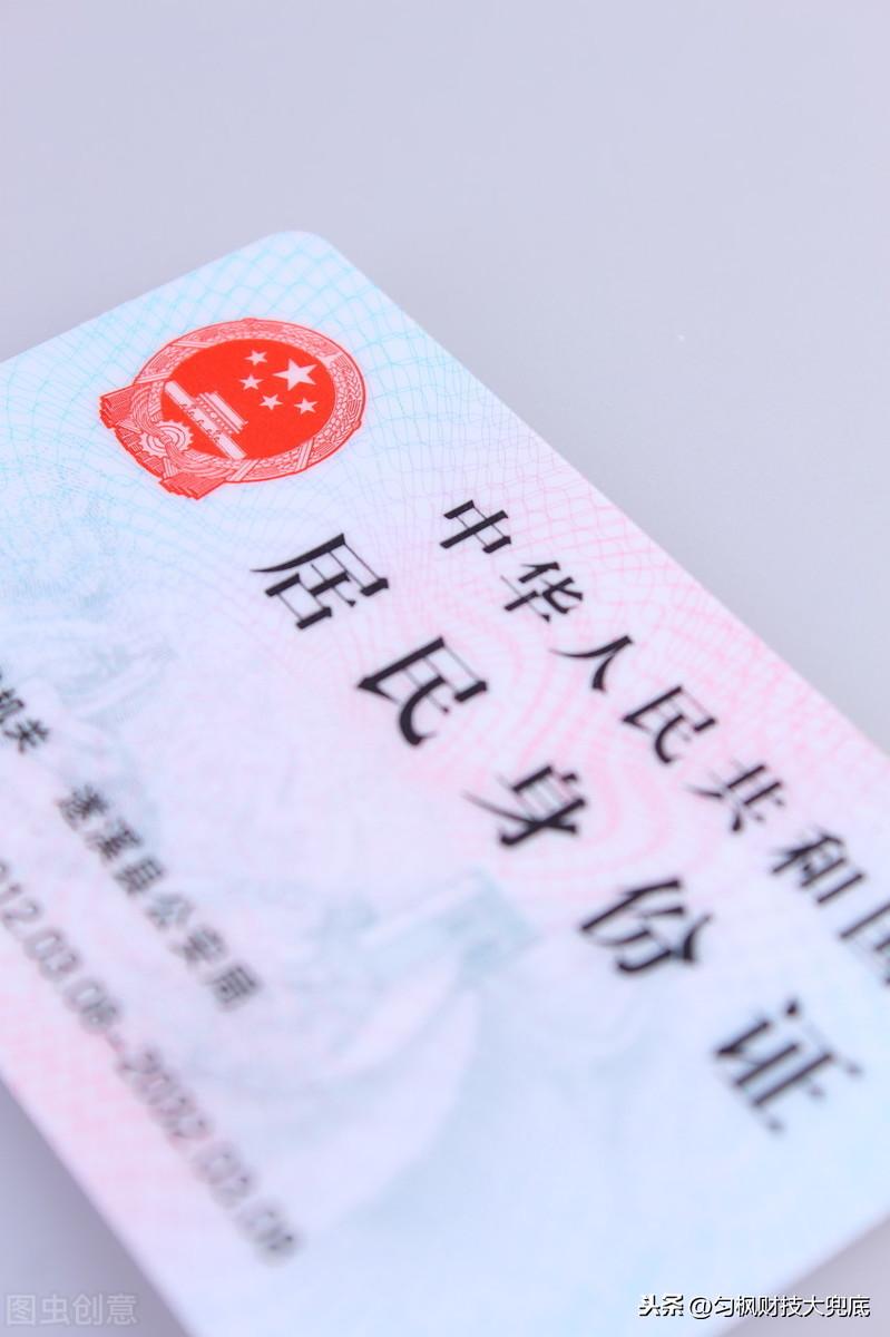 身份证复印件能网贷吗(身份证扫描件可以网络贷款吗)-菏泽刑事律师电话免费咨询