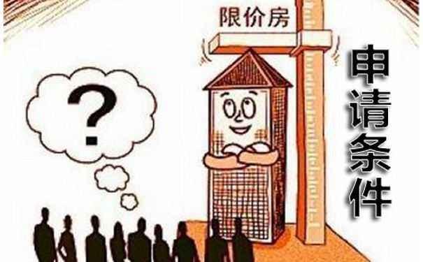 北京两限房申请条件,申请所需资料及申请流程详解
